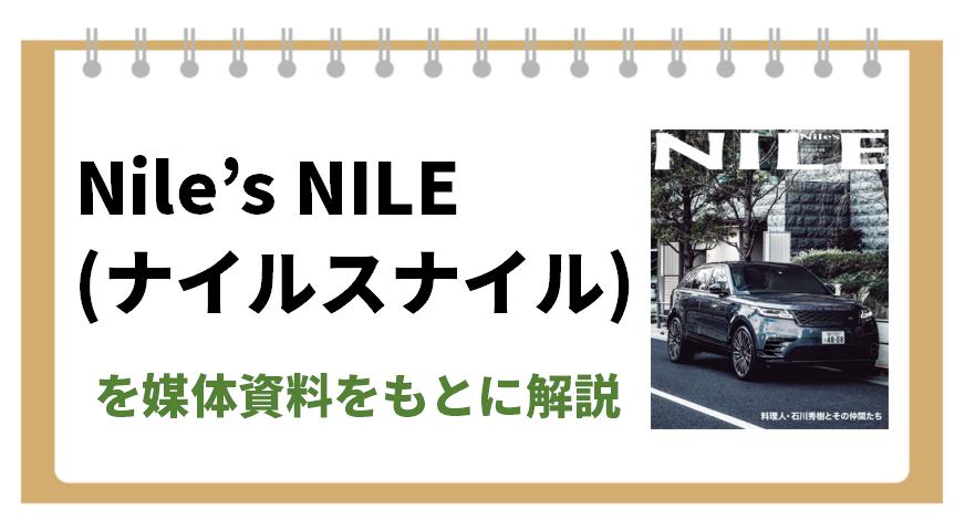 Nile's NILE(ナイルスナイル)を媒体資料をもとに解説します。