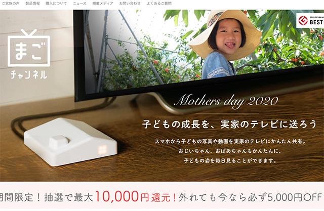 「まごチャンネル」サービストップページ