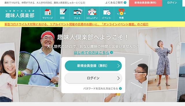 趣味人倶楽部サイトトップページ