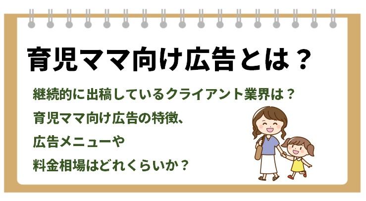 育児ママ向け広告とは?継続的に出稿しているクライアント業界は?育児ママ向け広告の特徴、広告メニューや料金相場はどれくらいか?